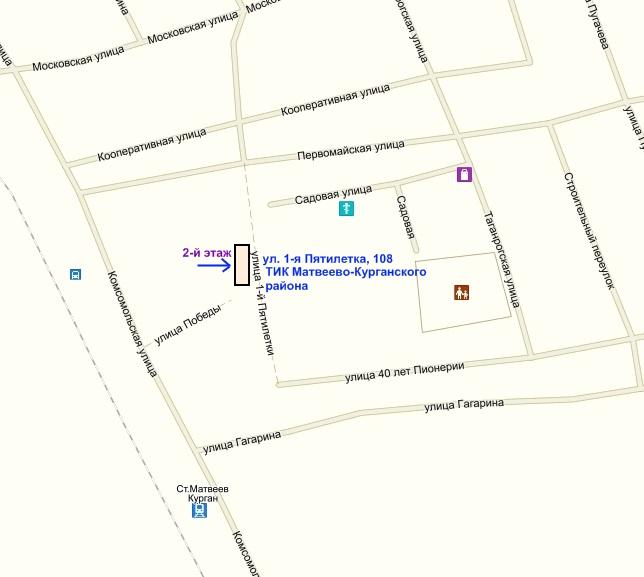 Месторасположение Территориальной избирательной комиссии Матвеево-Курганского района Ростовской области.